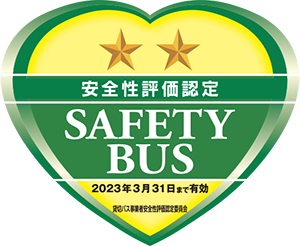 安全性評価認定 SAFETY BUS